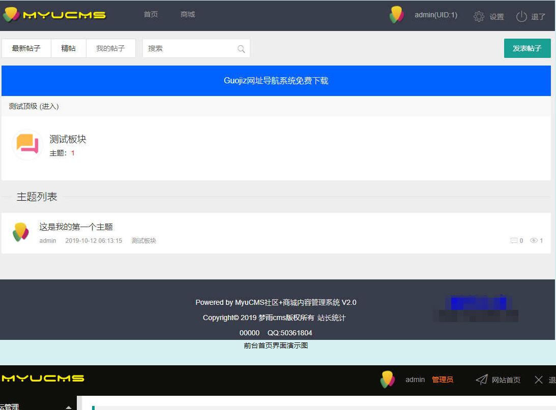 MyuCMS社区+商城内容管理系统_html网站模板