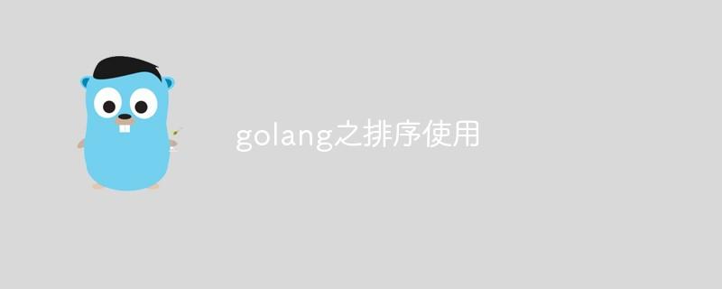 关于golang之排序使用_亿码酷站_亿码酷站