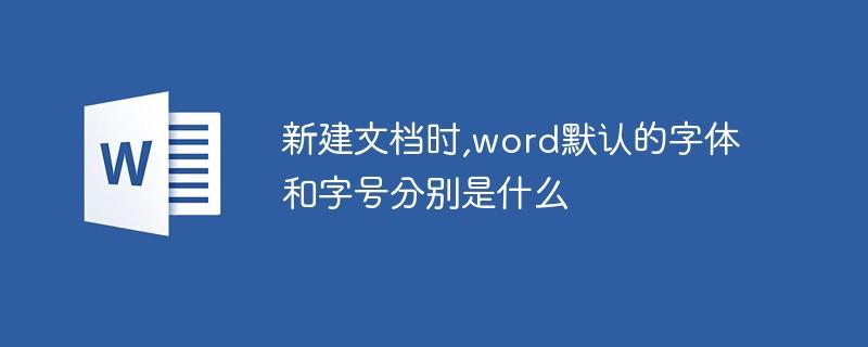 新建文档时,word默认的字体和字号分别是什么_编程技术_亿码酷站
