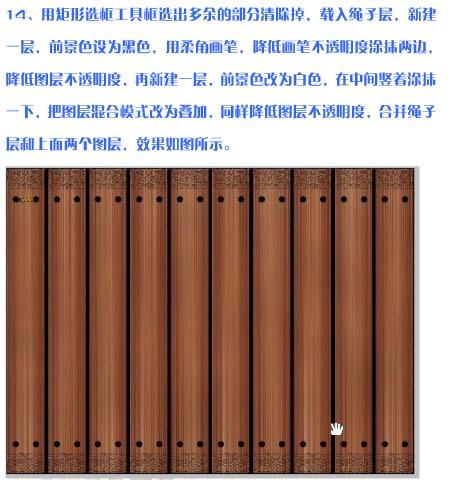 PS制作仿古的质感竹简_亿码酷站___亿码酷站平面设计教程插图13