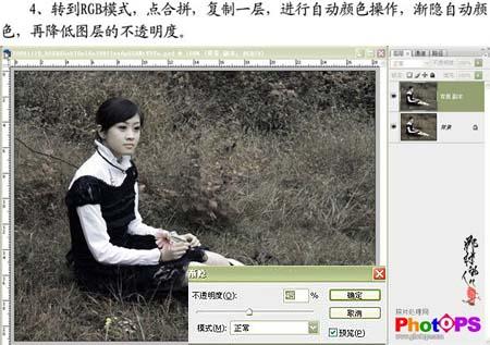 Photoshop快速调出照片的灰度回忆色_亿码酷站___亿码酷站平面设计教程插图6