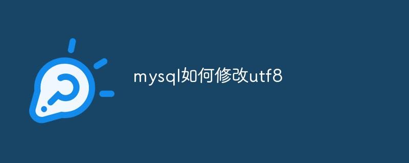 mysql如何修改utf8_亿码酷站_编程开发技术教程