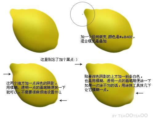 PS鼠绘逼真的柠檬_亿码酷站___亿码酷站平面设计教程插图5