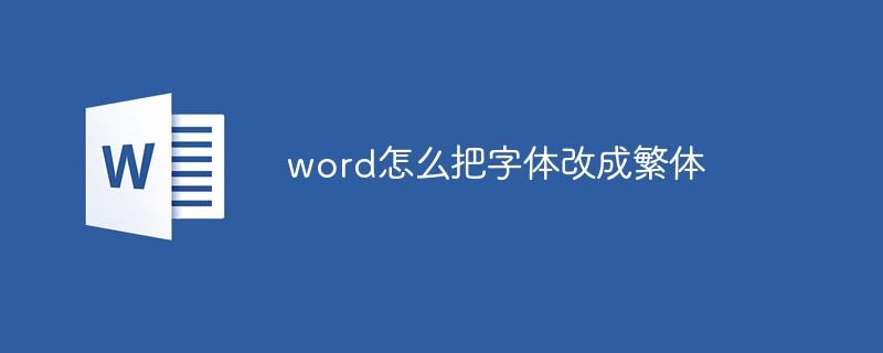 word怎么把字体改成繁体_编程技术_编程开发技术教程