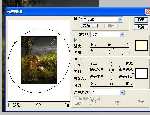PS朦胧艺术照片调色方法_亿码酷站___亿码酷站平面设计教程插图13