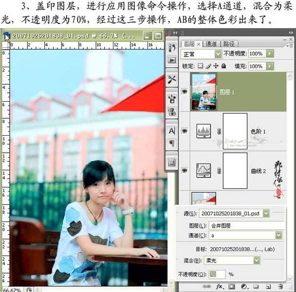 PS快速调出阿宝色_亿码酷站___亿码酷站平面设计教程插图5