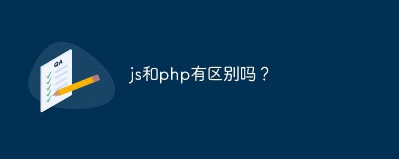 js和php有区别吗?_编程技术_编程开发技术教程