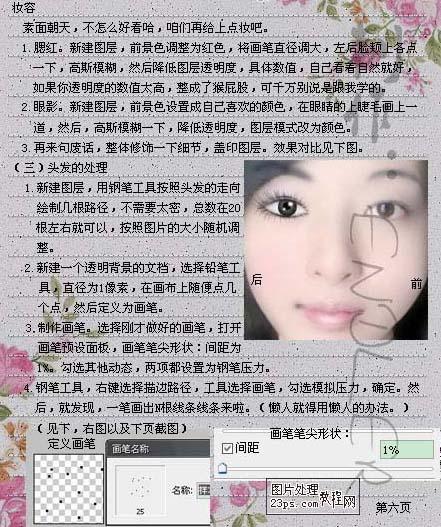 Photoshop人物照片处理成淡彩仿手绘效果_亿码酷站___亿码酷站平面设计教程插图5