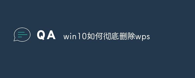 win10如何彻底删除wps_亿码酷站_亿码酷站