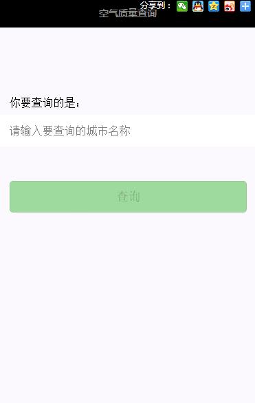微信小程序-空气质量查询app_html网站模板