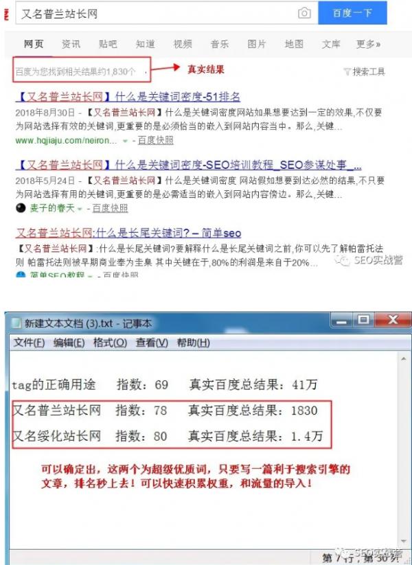 通过同行词库做快速排名 快速上权重_学习seo优化,seo网站优化插图3