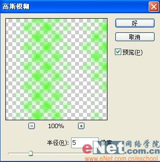 Photoshop制作动感圆点发光文字_亿码酷站___亿码酷站平面设计教程插图10