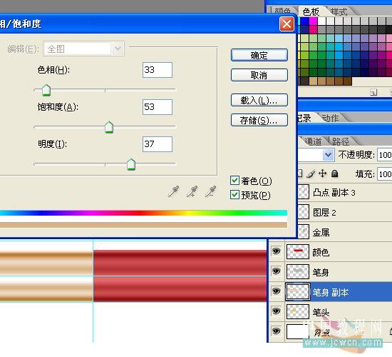 PS绘制一只红色铅笔_亿码酷站___亿码酷站平面设计教程插图16