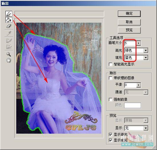 Photoshop复杂背景抠婚纱教程_亿码酷站___亿码酷站平面设计教程插图4