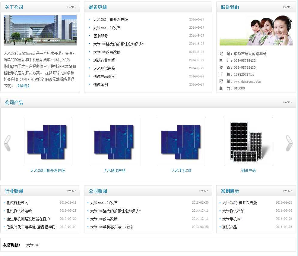 大米CMS_帝国cms模板