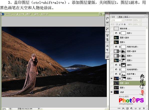 Photoshop将偏暗照片调成海报效果_亿码酷站___亿码酷站平面设计教程插图4