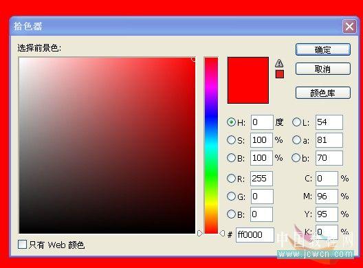 Photoshop制作漂亮爱心情人节贺卡_亿码酷站___亿码酷站平面设计教程插图2
