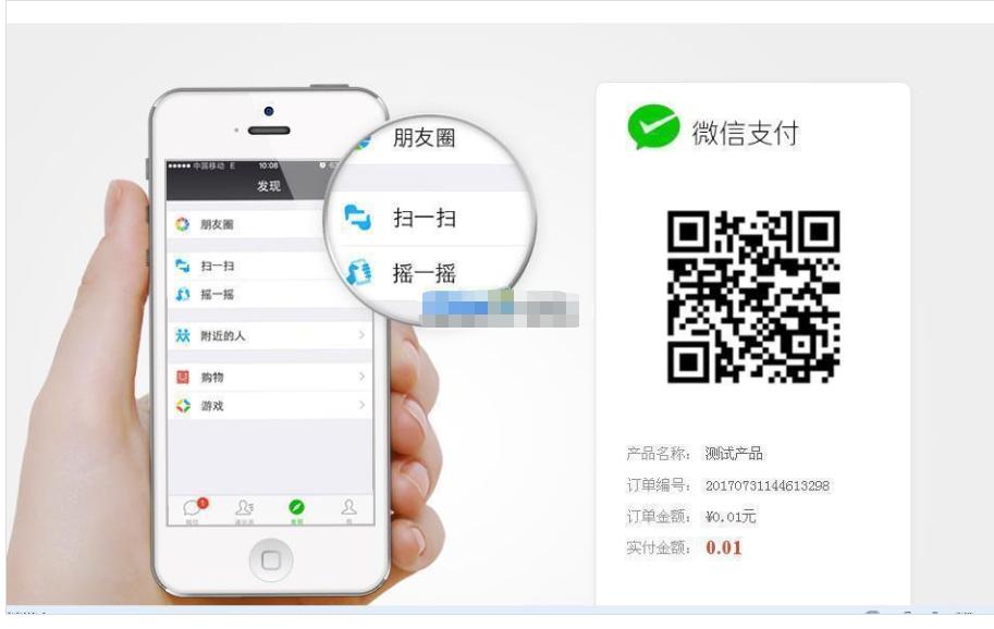 v2.7Asp微信支付接口代码_亿码酷站
