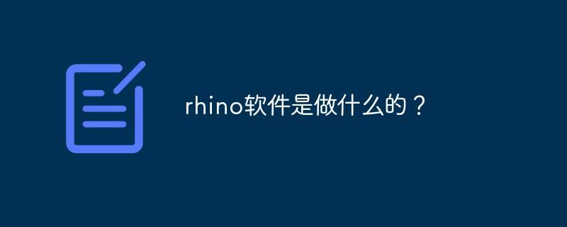 rhino软件是做什么的?_亿码酷站_编程开发技术教程