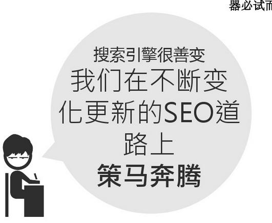 搜索引擎优化如何学习