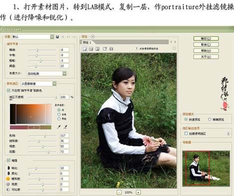Photoshop快速调出照片的灰度回忆色_亿码酷站___亿码酷站平面设计教程插图2