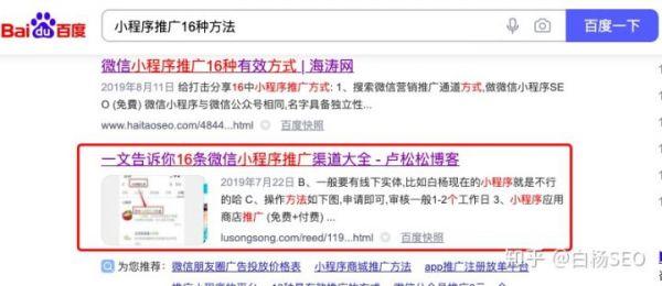 白杨SEO:网站外链怎么做?增加外链的42个技巧方法,举例_seo