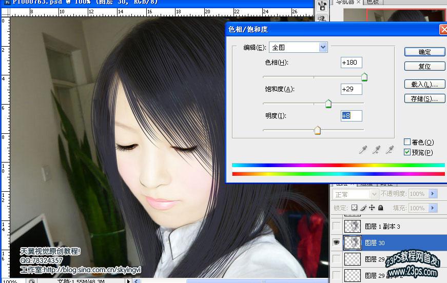 Photoshop将人物照片转手绘教程_亿码酷站___亿码酷站平面设计教程插图12