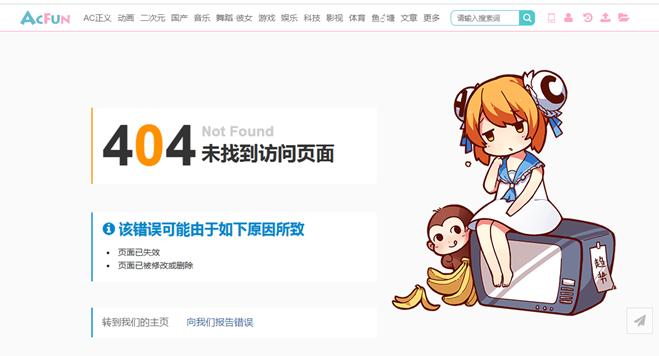 小潘seo404页面