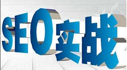 亿码酷站SEO:seo入门最重要的是什么_思路_行业_竞争分析_seo