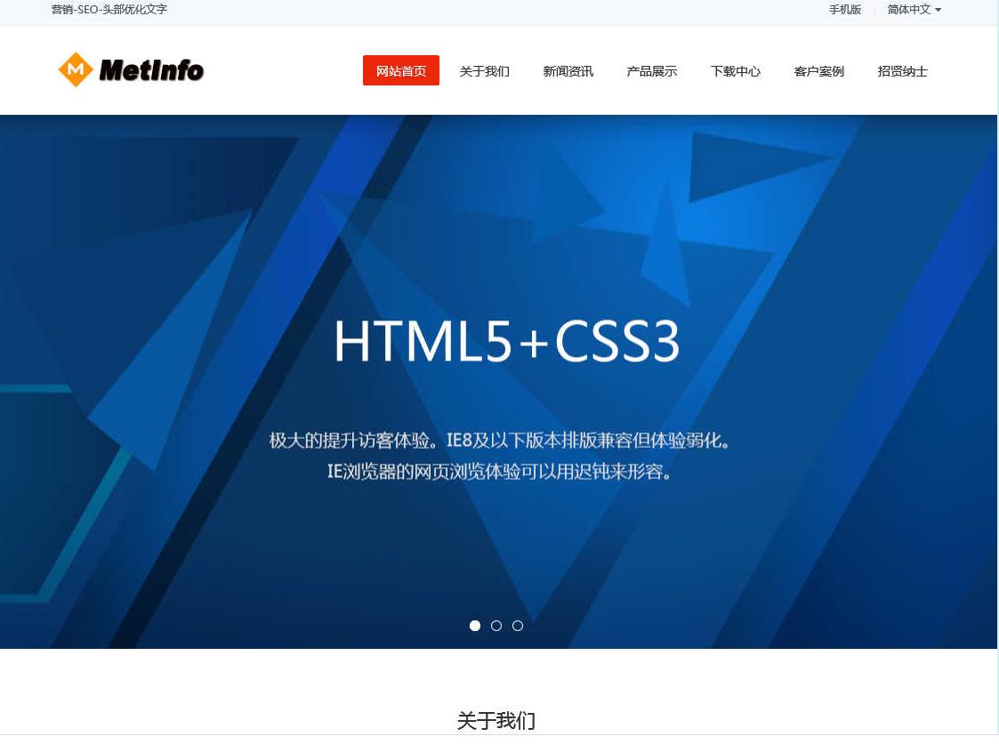 MetInfo企业网站管理系统_帝国cms模板