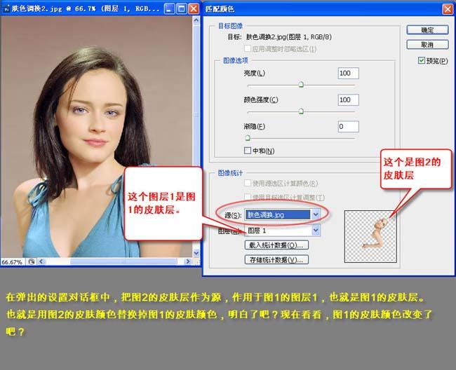 运用匹配颜色巧妙给MM皮肤换色_亿码酷站___亿码酷站平面设计教程插图6