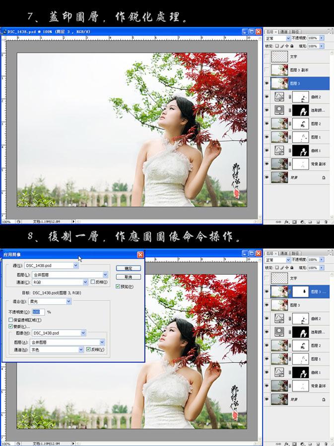 外景婚纱PS综合处理实例_亿码酷站___亿码酷站平面设计教程插图5