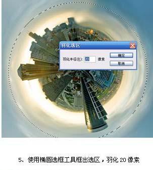 PS滤镜打造创意的透视球体效果_亿码酷站___亿码酷站平面设计教程插图5