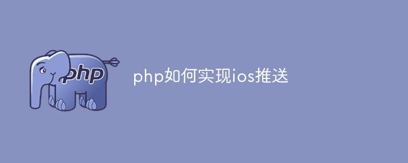 php如何实现ios推送_亿码酷站_亿码酷站
