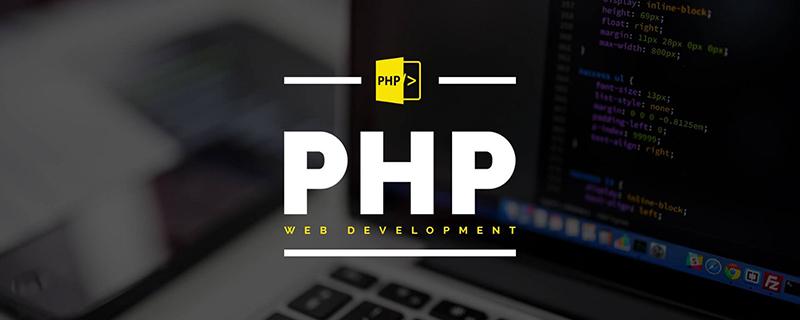 php项目开发流程是什么_编程技术_亿码酷站