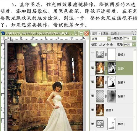 photoshop修复偏灰的婚片教程_亿码酷站___亿码酷站平面设计教程插图7