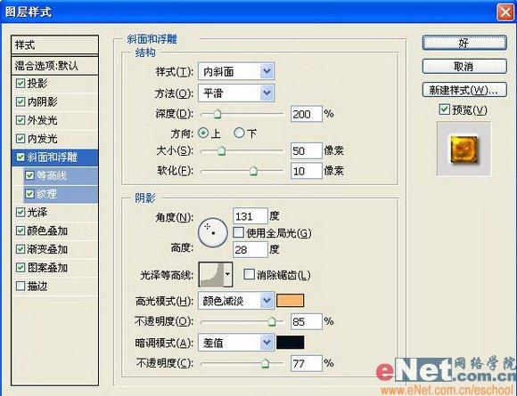 PS打造一款琥珀质感文字_亿码酷站___亿码酷站平面设计教程插图17