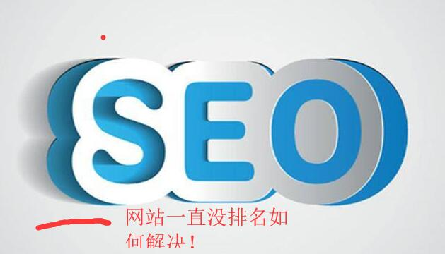 《seo推广》网站一直没有排名如何解决_seo