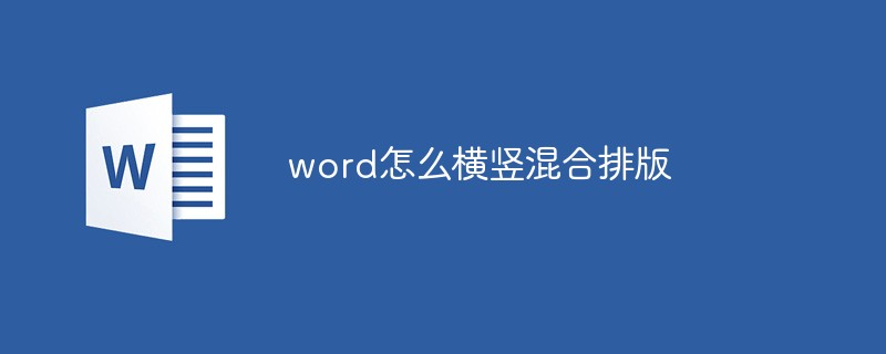 word怎么横竖混合排版_亿码酷站_编程开发技术教程