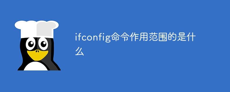 ifconfig命令作用范围的是什么_编程技术_编程开发技术教程