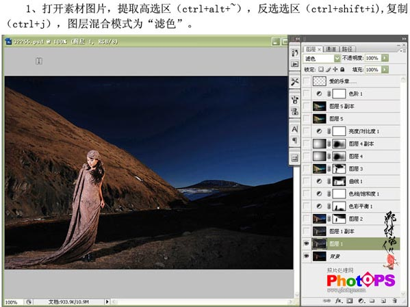 Photoshop将偏暗照片调成海报效果_亿码酷站___亿码酷站平面设计教程插图2