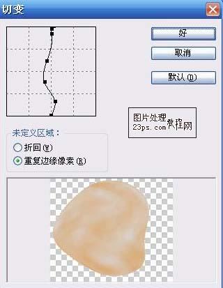 PS滤镜制作逼真的红色鹅卵石_亿码酷站___亿码酷站平面设计教程插图5