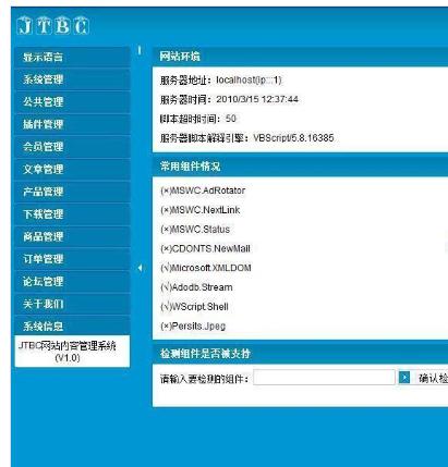 JTBC网站内容管理系统_亿码酷站网站源码下载插图