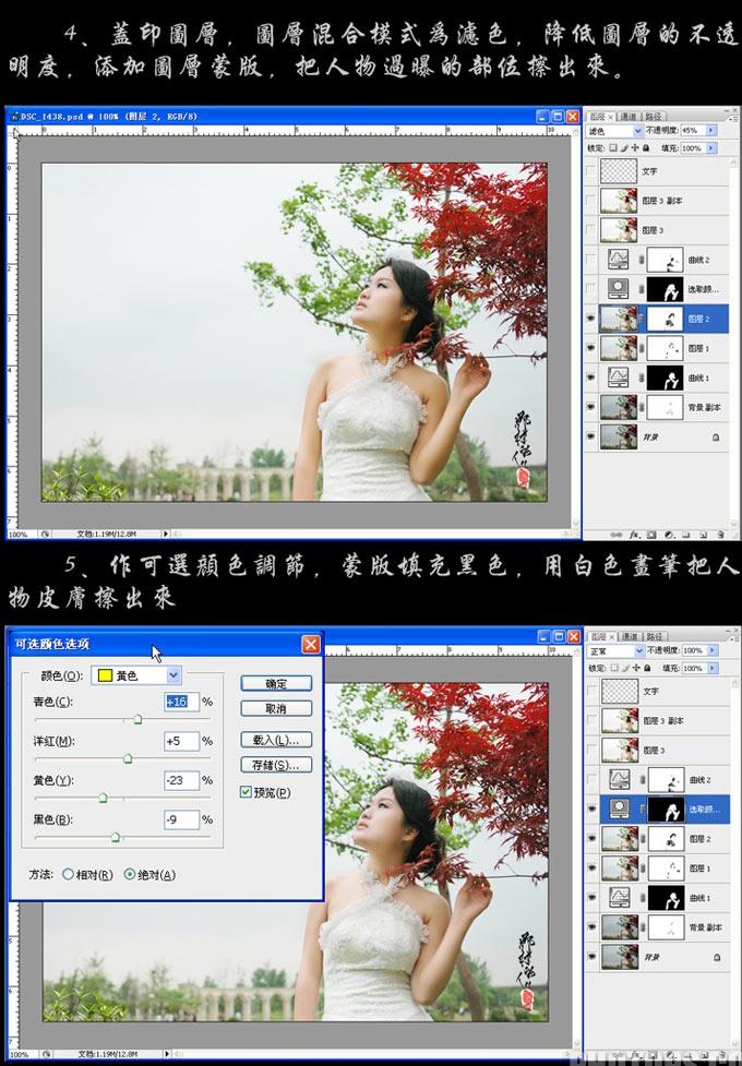 外景婚纱PS综合处理实例_亿码酷站___亿码酷站平面设计教程插图3