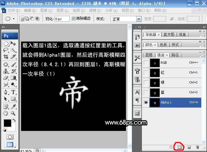 PS制作燃烧金属字_亿码酷站___亿码酷站平面设计教程插图2