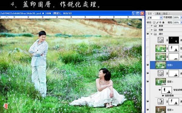 PS打造梦幻的绿色外景婚片_亿码酷站___亿码酷站平面设计教程插图8
