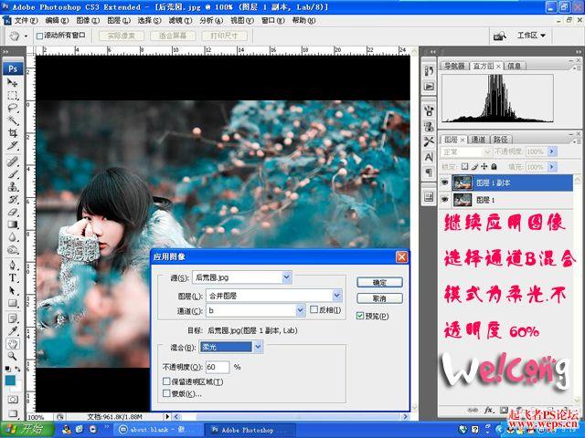 PS调色实例:打造唯美蓝色调_亿码酷站___亿码酷站平面设计教程插图7