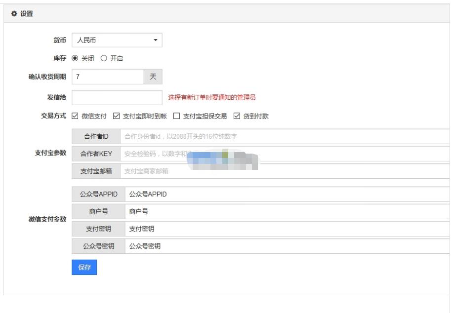 v1.6.2蝉知商城专业版_亿码酷站网站源码下载