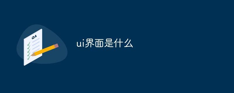 ui界面是什么_编程技术_编程开发技术教程