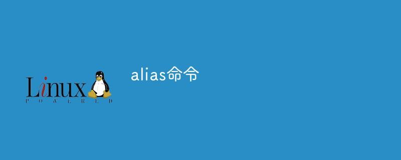 alias命令是什么_编程技术_编程开发技术教程